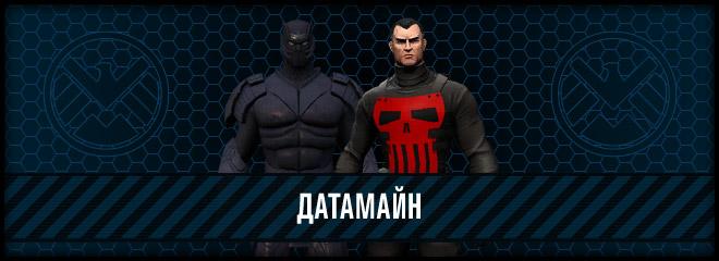 Датамайн: новый костюм Карателя, Черной Пантеры и другое