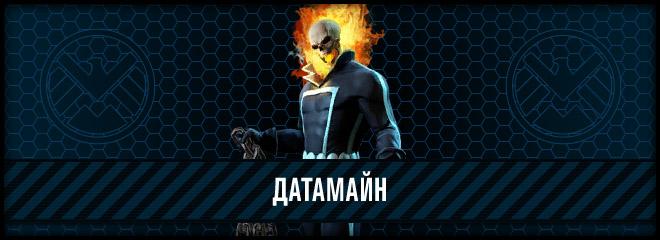 Датамайн: второй костюм Призрачного гонщика и другое