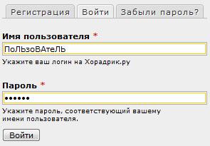 Авторизация на Хорадрик.ру
