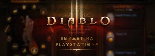 Первые подробности консольной версии Diablo III