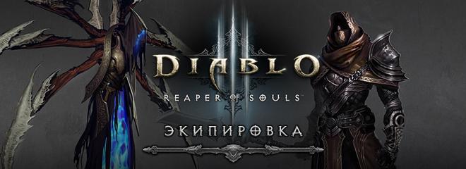 Обзор бета-версии Reaper of Souls: экипировка