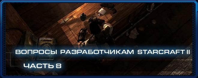 Вопросы разработчикам StarCraft II, часть 8