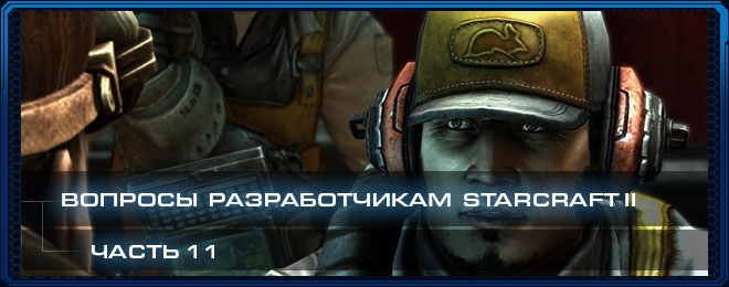 Вопросы разработчикам StarCraft II, часть 11