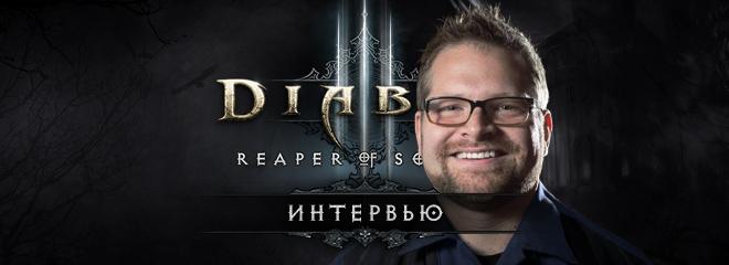 Блиц-интервью с Джошем Москейрой о Reaper of Souls