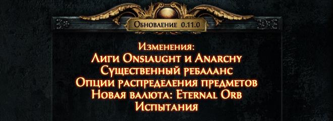 Официальный обзор обновления 0.11.0