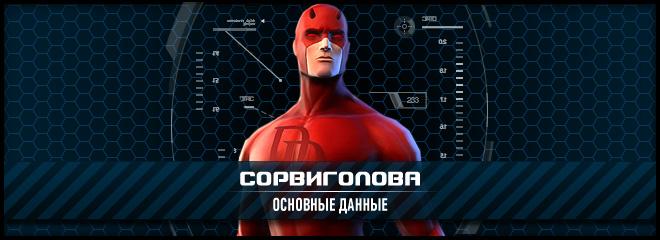 Сорвиголова / Daredevil - основная информация