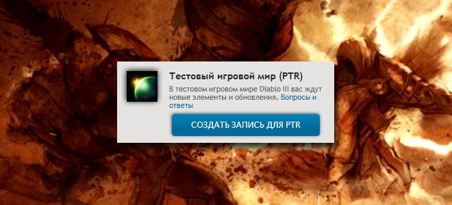 patch 1.0.7 Diablo3