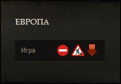 Diablo 3 server status, Europe, offline