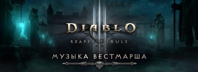 Первый взгляд на Reaper of Souls: музыка Вестмарша