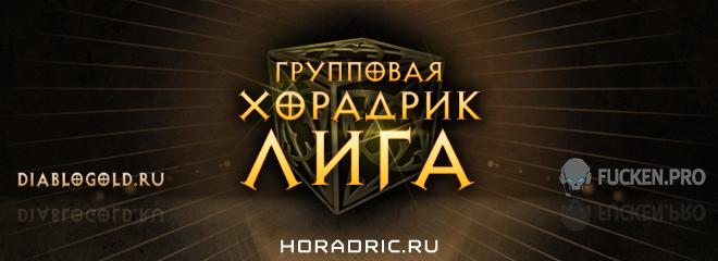 Групповая Хорадрик Лига - серия групповых Хорадрик Марафонов, забеги в Diablo 3
