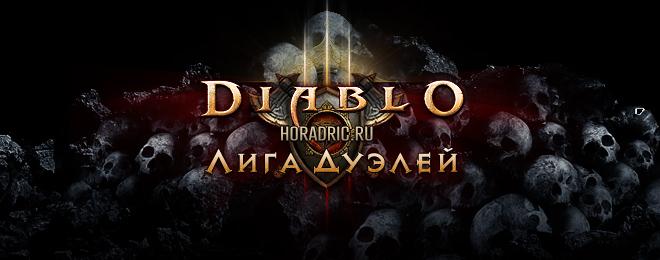 Классовые Хардкорные Лиги Дуэлей - драки между персонажей одинаковых классов Diablo 3