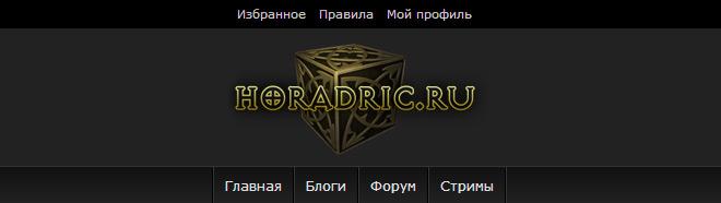 Horadric.ru - новости компьютерных игр, блоги, форум, стримы