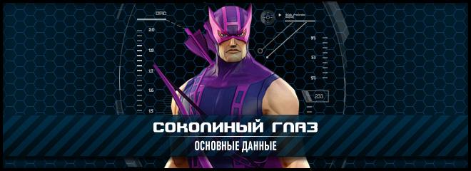 Соколиный Глаз / Hawkeye - основные данные