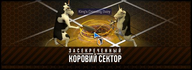 Засекреченный Коровий Сектор / Classified Bovine Sector