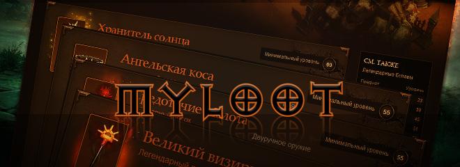 Myloot.ru - лучшие вещи Diablo 3