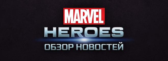 Обзор новостей: никакого аукциона в Marvel Heroes