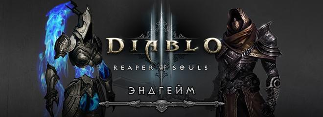 Обзор бета-версии Reaper of Souls: эндгейм