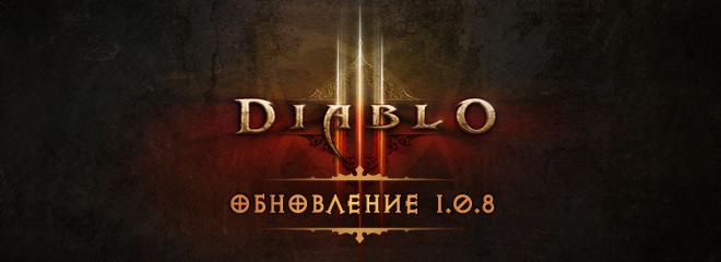 Обновление 1.0.8 Diablo 3