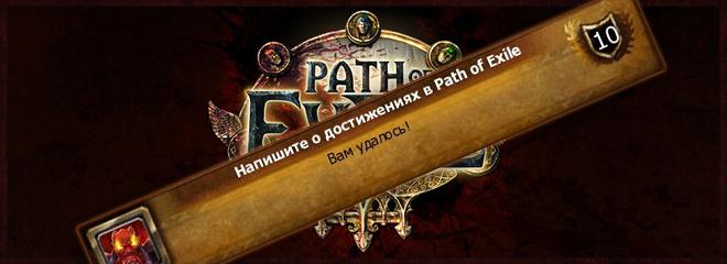 Path of Exile achievements