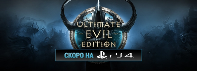 Diablo III: Ultimate Evil Edition на PlayStation 4
