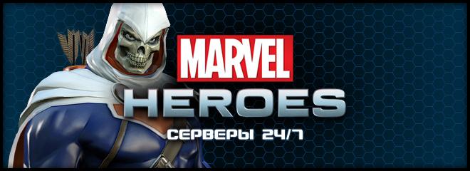 Бета-тестирование Marvel Heroes теперь круглосуточно!