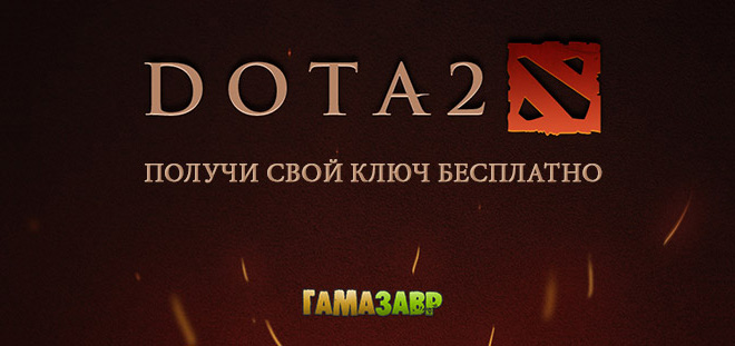 ключ Dota 2 бесплатно