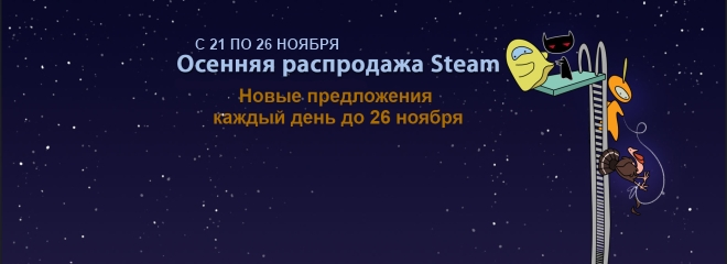 Осенняя распродажа в Steam