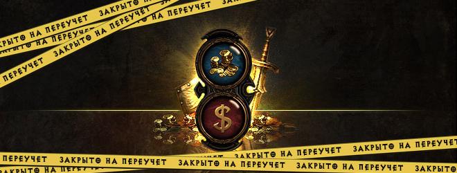 аукцион diablo 3