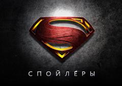 Человек из стали: сюжет и события фильма