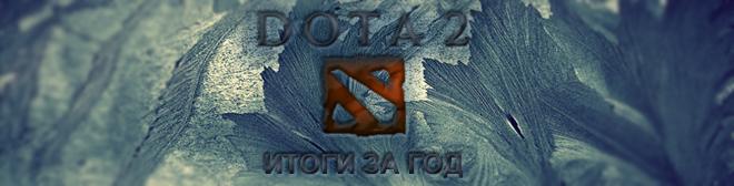 Dota2: итоги 2012 года