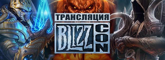 Освещение BlizzCon 2013 на Хорадрик.ру