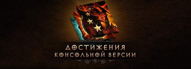 Достижения консольной версии Diablo III