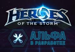Как поиграть в альфу Heroes of the Storm