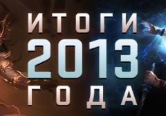 Итоги 2013 года от редакции Хорадрик.ру