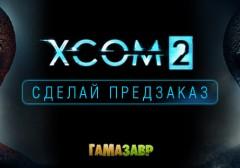 XCOM 2: открыт предзаказ на Digital Deluxe Edition!