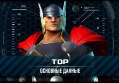 Тор / Thor: основные данные