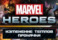 Изменение темпов прокачки в Marvel Heroes