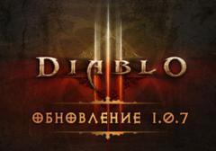 Обновление Diablo 3 1.0.7