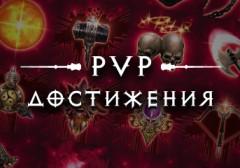 PvP достижения Diablo III
