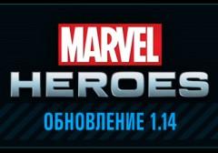 Изменения героев в обновлении 1.14