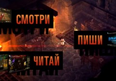 Стримы Diablo 3, Path of Exile, WoW, Dota 2, SC2, CS - на Horadric.ru