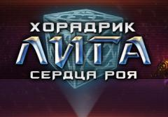 """Лига Сердца Роя"" - турнир с призами: Beta Hots"