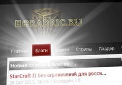 блоги на horadric.ru