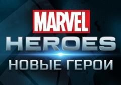 Новые герои в Marvel Heroes