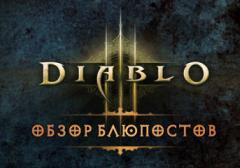 Обзор официальных постов разработчиков Diablo 3