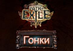 Path of Exile - Races