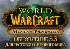 Обновление тестовых игровых миров World of Warcraft до версии 5.3