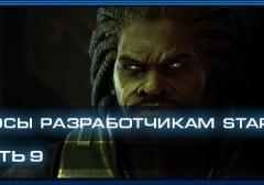 Вопросы разработчикам StarCraft II, часть 9