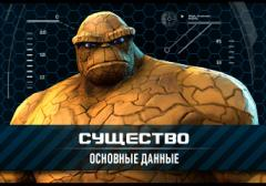 Существо / The Thing