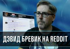 Q&A с Дэвидом Бревиком на Reddit